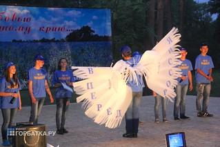 Фестиваль молодежи 2015 : Открытие