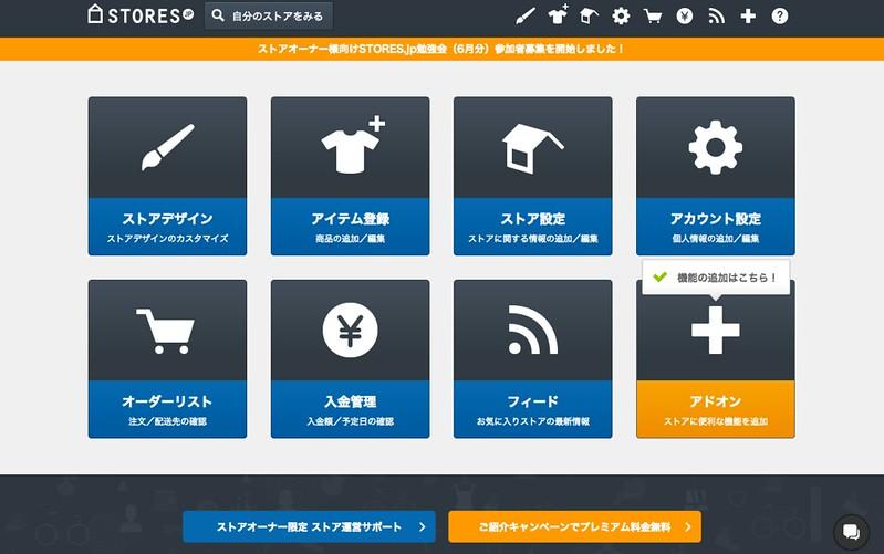 STORES.jp ダッシュボード