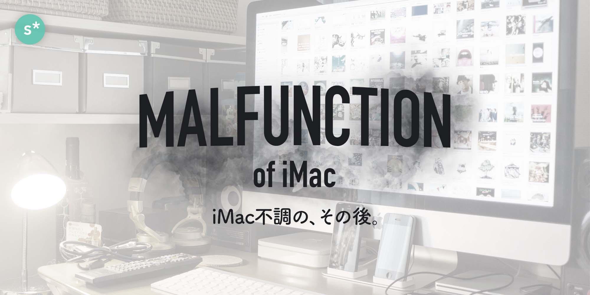 malfunction-imac