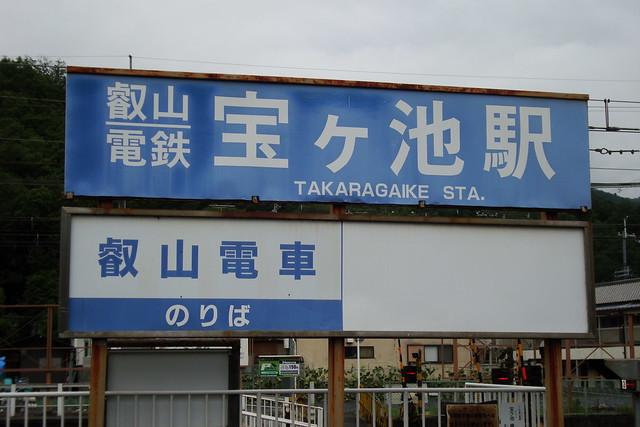 2015/06 叡山電車宝ヶ池駅 #01