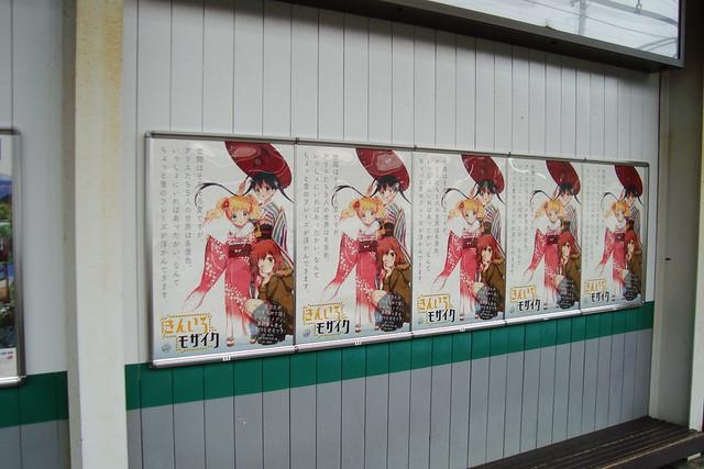2015/06 叡山電車修学院駅 きんいろモザイク第6巻ポスター #02