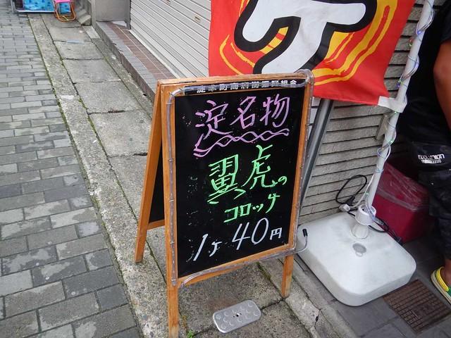 コロッケ40円