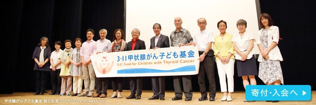 〈311甲狀腺癌兒童基金〉(來源:官網)。