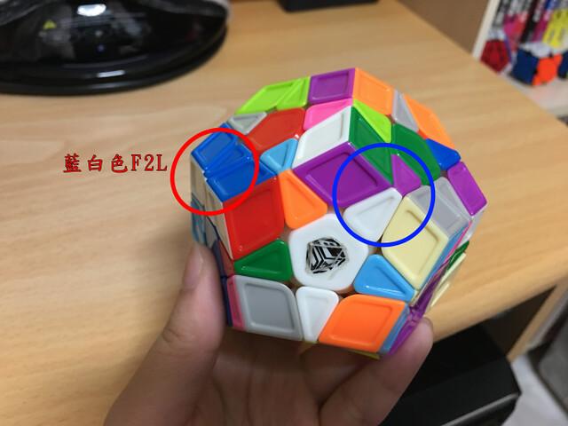 五魔方解法技術-11