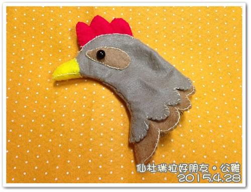 0428-公雞