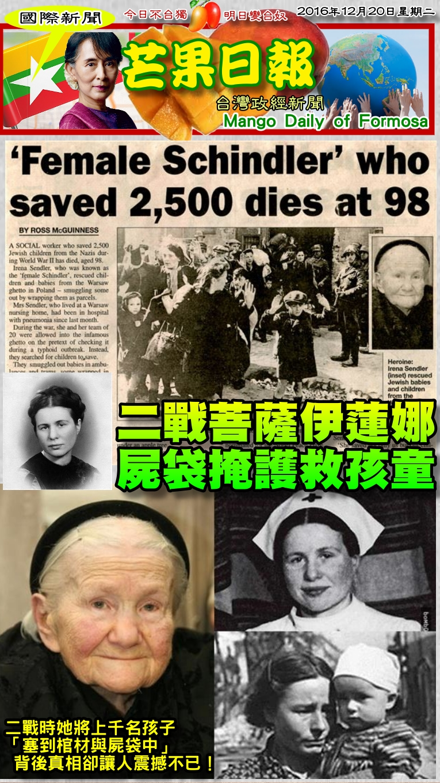 161220芒果日報--國際新聞--二戰菩薩伊蓮娜,屍袋掩護救孩童