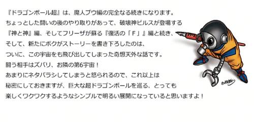 toriyama-dragon-ball-super