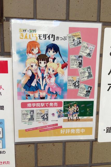 2015/06 叡山電車×きんいろモザイクきっぷ 案内ポスター #05