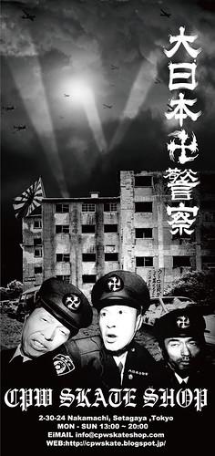 大日本卍警察