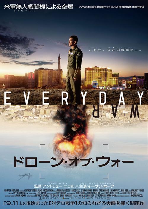映画『ドローン・オブ・ウォー』日本版ポスター