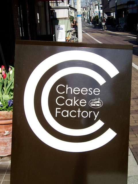 cheese cake factory competitive advantage By investing in and committing to effective training at all levels, we build competence and confidence in our employees, thus enabling us to sustain a competitive advantage in service excellence for training to add significant value, each function in an almond tree outlet strives to enhance the quality, retention and application of learning in.