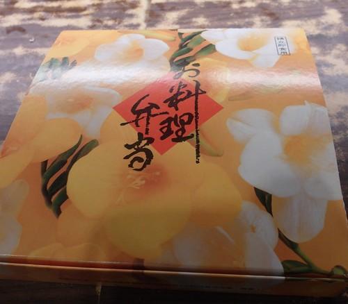 推薦高雄松江庭吃到飽日本料理餐廳平價的日式便當外送服務 (32)