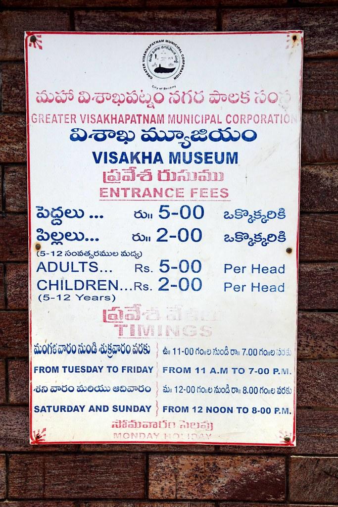vishaka museum - Visakhapatnam - India