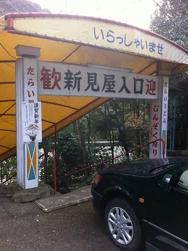 awa-niimiya-entrance