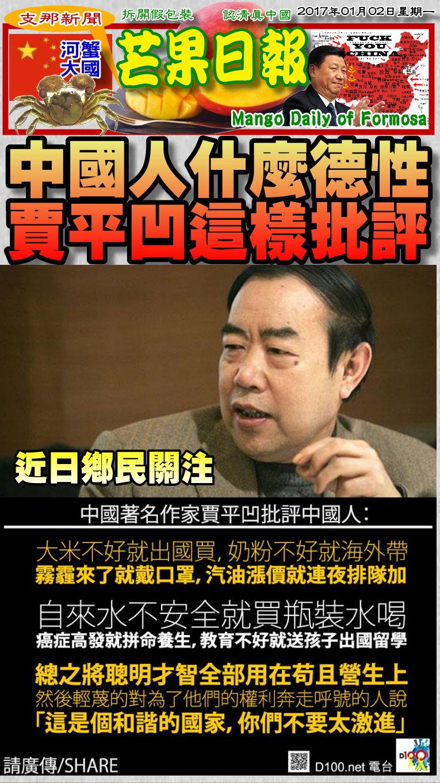 170102芒果日報--支那新聞--中國人什麼德性,賈平凹這樣批評