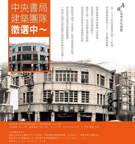 台中市中區中央書局即將於2016年重新開幕 徵選中央書局建築團隊