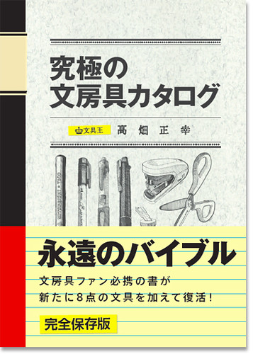 増補新装版「究極の文房具カタログ」全国の書店で発売中です!