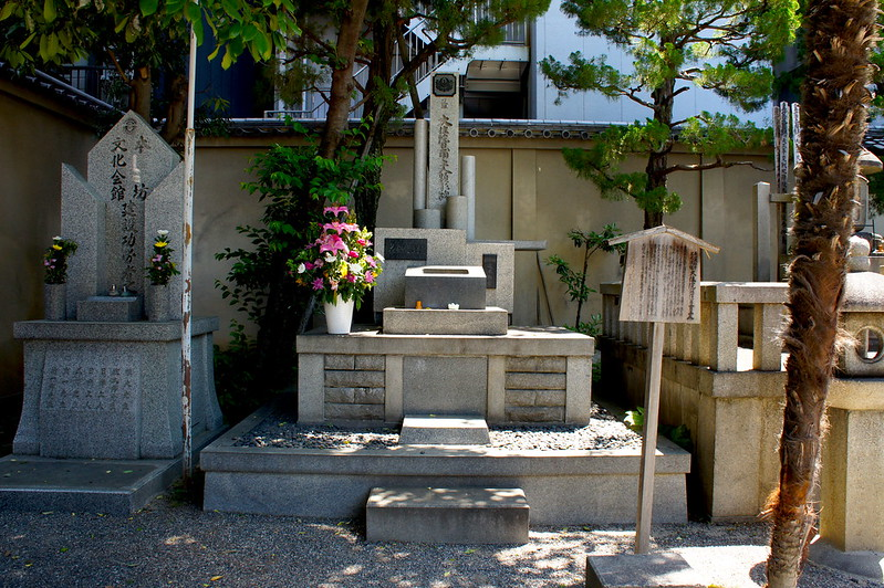 大住院日甫上人顕彰碑/本能寺(Honno-ji Temple / Kyoto City) 2015/05/11