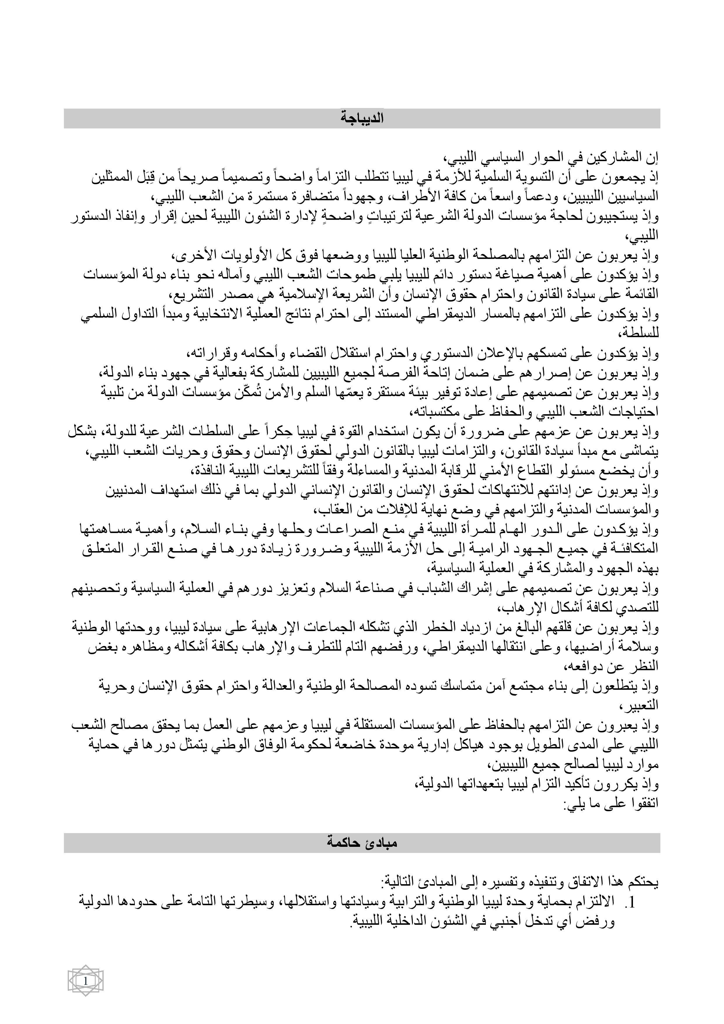 Libyan agreement-page-002
