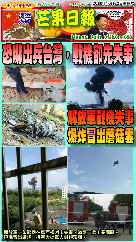 161022芒果日報--支那新聞--解放軍戰機失事,爆炸冒出蘑菇雲