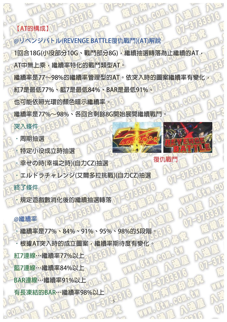 S0269槍與劍 中文版攻略_Page_06