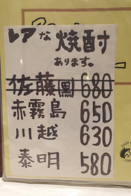 ひげ男爵4回目_14