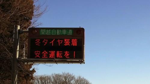 関越自動車道 道路情報掲示板