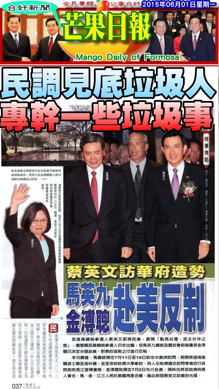150601芒果日報--台奸新聞--小英赴美引旋風,馬金眼紅去搗亂