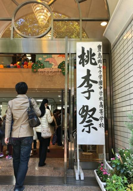 edutokyo_toshimagaoka_201611 (3)