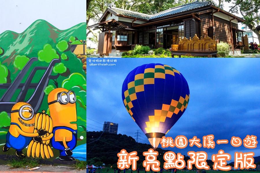 桃園大溪.一日遊新亮點限定版(熱氣球、小小兵、木藝博物館)