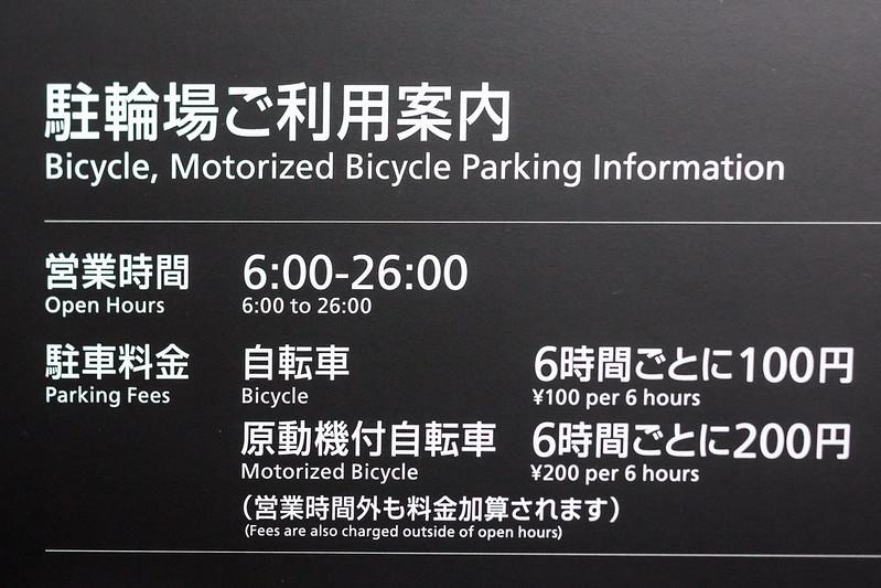 Fukutoku Shrine bycycle parking