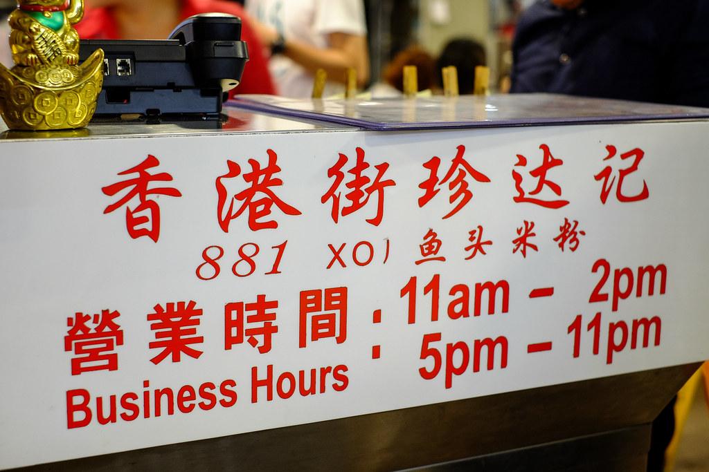 香港街春塔基记