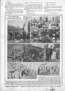 Огонек 1915-36_18