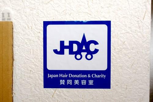 JHDAC賛同美容室