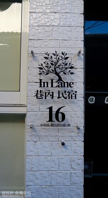 台南 巷內民宿
