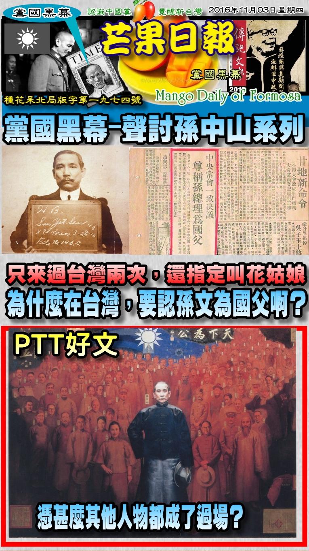 161103芒果日報--黨國黑幕--孫中山被稱國父,不倫不類搞洗腦