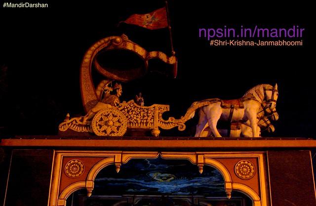 श्री कृष्ण जन्मभूमि (Shri Krishna Janmabhoomi) - Janam Bhumi Mathura, Uttar Pradesh - 281001