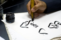 Calligraphy | by miskan