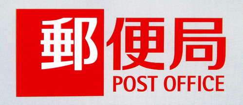 #001 Post Office | by Nemo's great uncle
