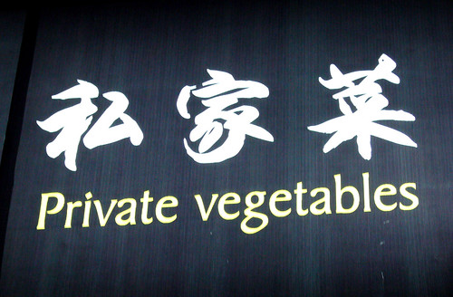 Private vegetables | by xiaming