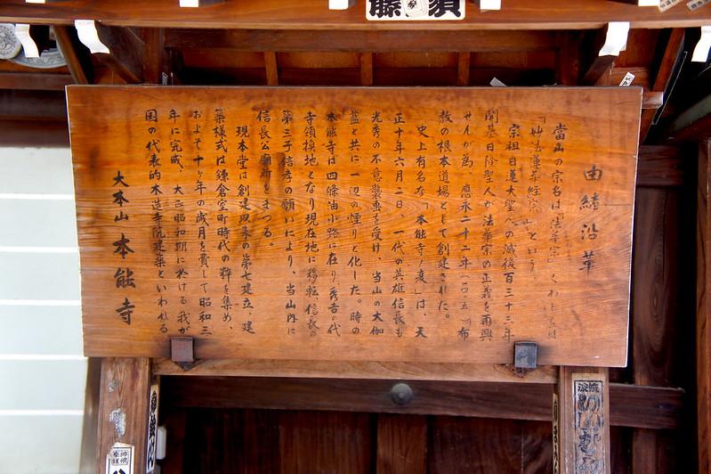 本能寺 由緒沿革/本能寺(Honno-ji Temple / Kyoto City) 2015/05/11