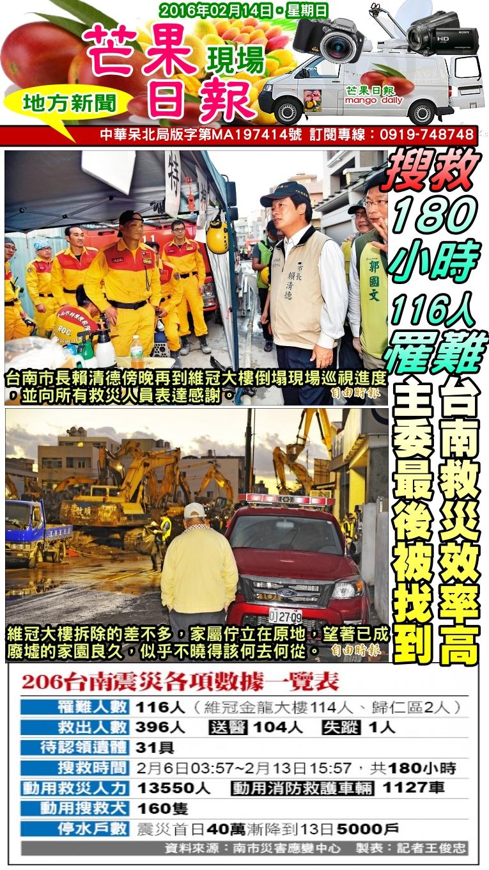 160214芒果日報--即時新聞--台南救災效率高,主委最後被找到