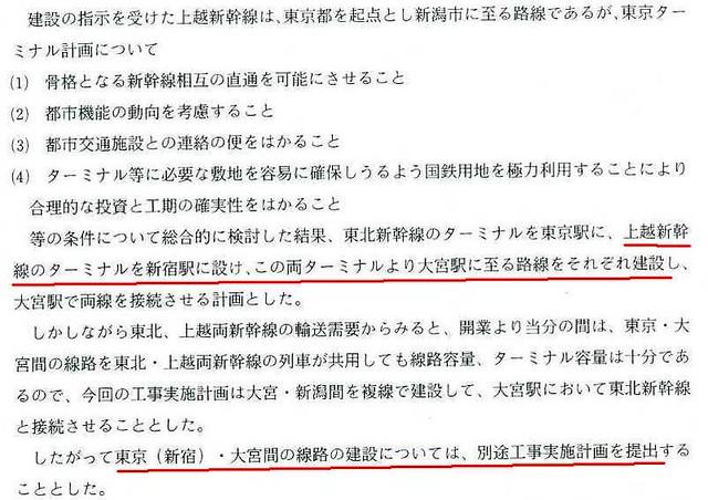 上越新幹線 新宿-大宮間ルート (4)