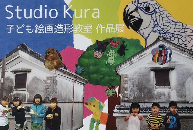 Studio Kura 子ども作品展2015