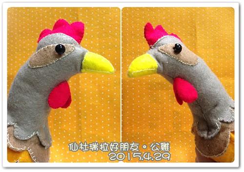 0429-公雞 (5)