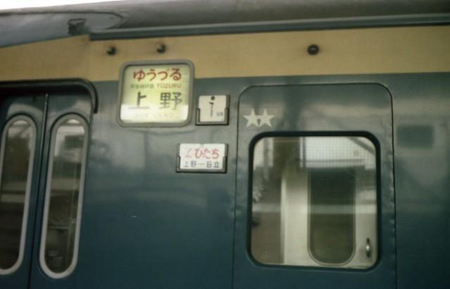583系 ひたち(4)