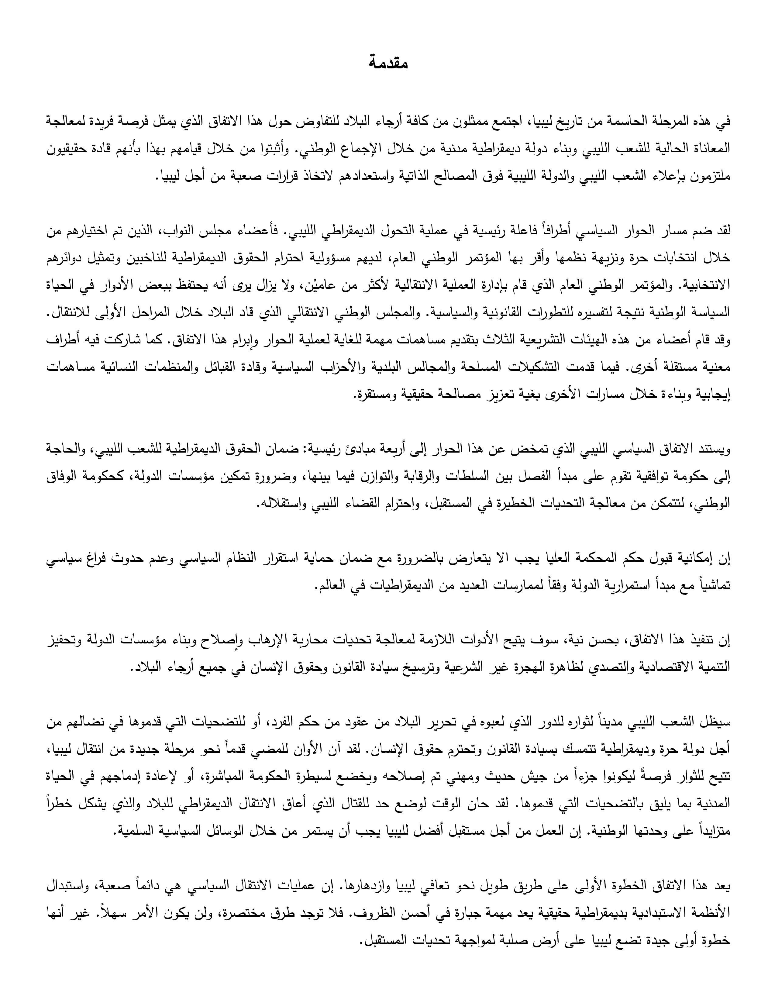 Libyan agreement -page-001