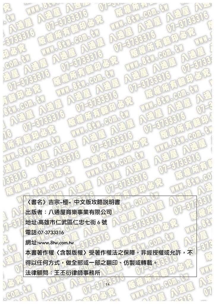 S0196吉宗 極 中文版攻略_Page_15