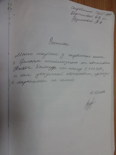 Расписка Тумаковой 5