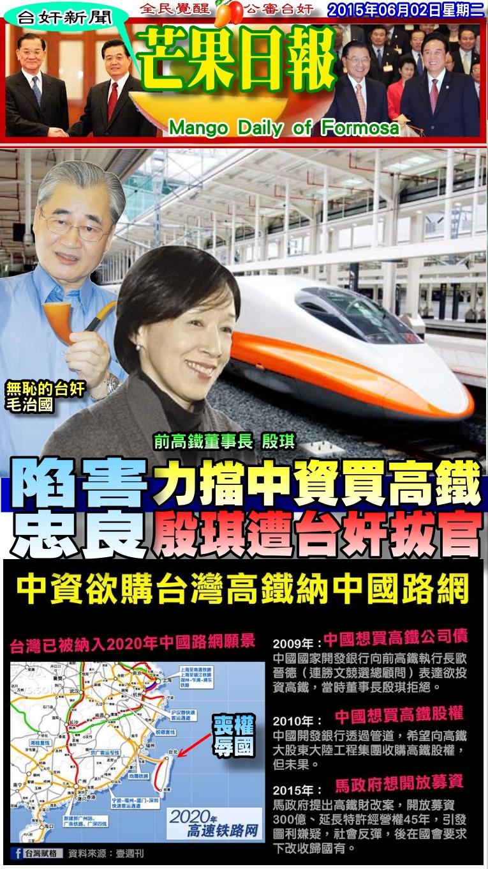 150602芒果日報--台奸新聞--力擋中資買高鐵,殷琪遭台奸拔官